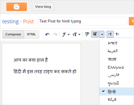 blogger-type-in-hindi