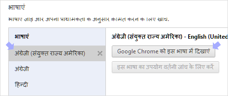 chrome-language-settings-defaults