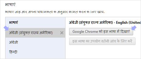 chrome-language-settings-defaults