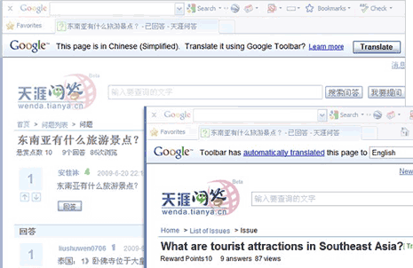 google-translate-auto-toolbar-ie