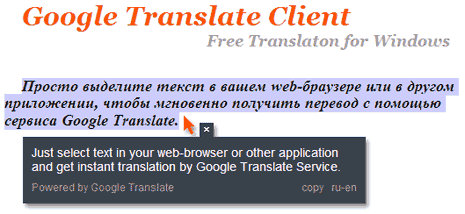google-translate-desktop-client-click