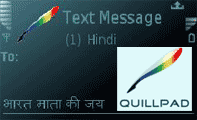 quillpad-mobile-hindi-sms-1